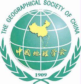 中國地理學會