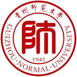 貴州師范大學