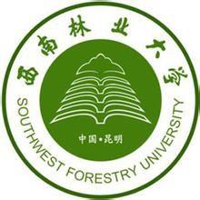 西南林業大學